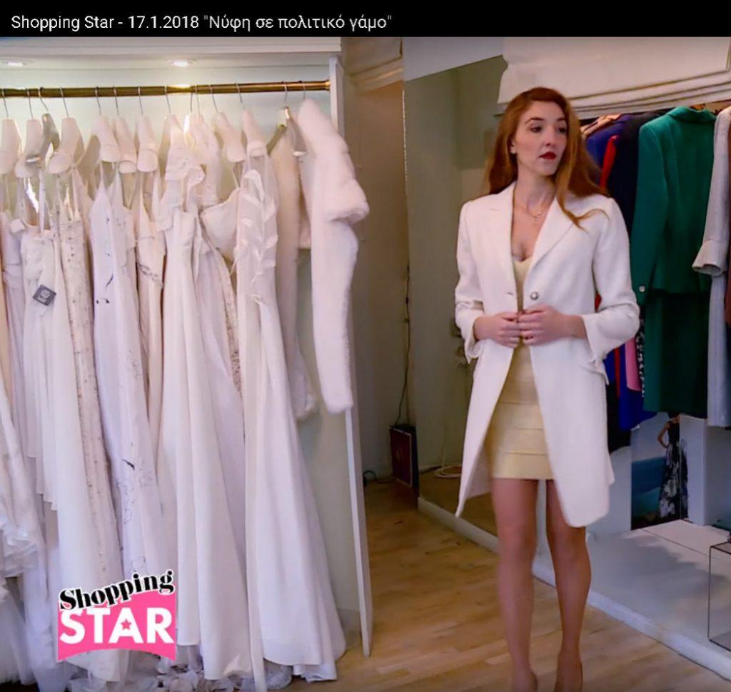 6640249c0dd2 Atelier Tsourani Κομψή σε πολιτικό γάμο. Shopping star με ταγιερ ...